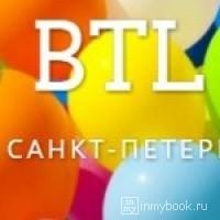 promobtl  [Промо BTL]